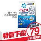 日本 P&G ARIEL 洗衣槽清洗劑 ...