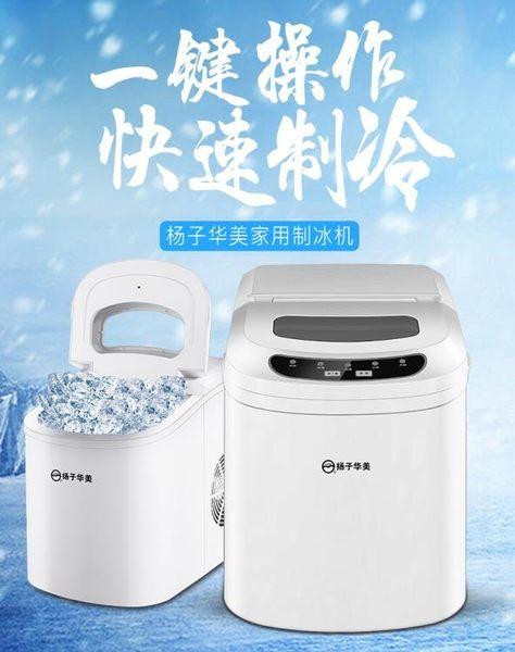 迷你全自動制冰機商用家用大小型冰塊機 小時光生活館igo