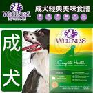 【培菓平價寵物網】Wellness寵物健康》成犬經典美味食譜-5lb/2.26kg