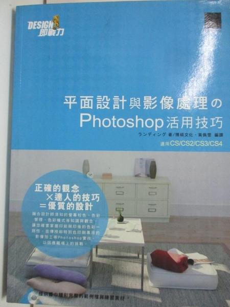 【書寶二手書T9/電腦_DR2】平面設計與影像處理的Photoshop活用技巧_Landing