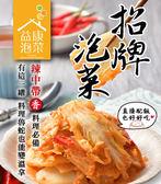 【益康泡菜】招牌泡菜(500g/小辣)