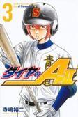 ダイヤのA act2<3>(少年マガジンKC) 日文書
