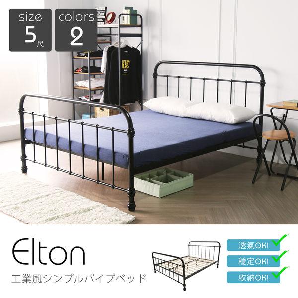 床架 雙人床 愛爾頓工業風簡約雙人5尺鐵床架-2色 / H&D 東稻家居