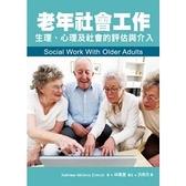 老年社會工作(生理.心理及社會的評估與介入)