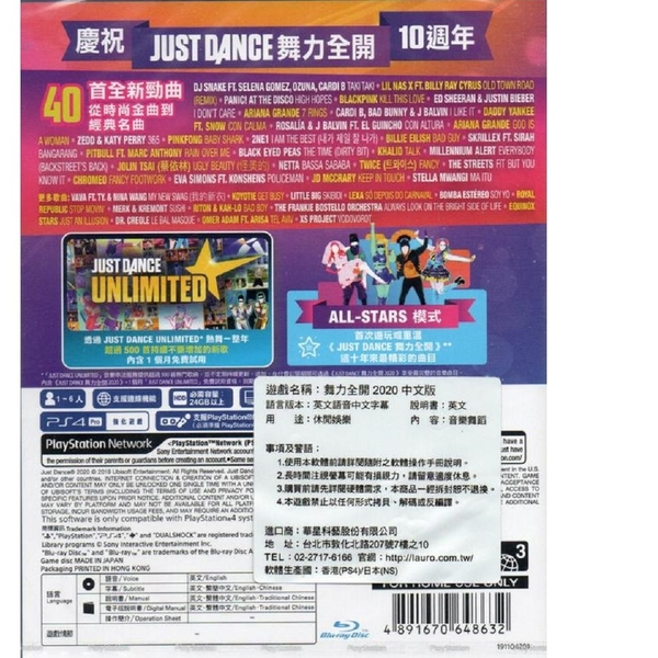 現貨 PS4遊戲 舞力全開 2020 Just Dance 2020 中文版【玩樂小熊】