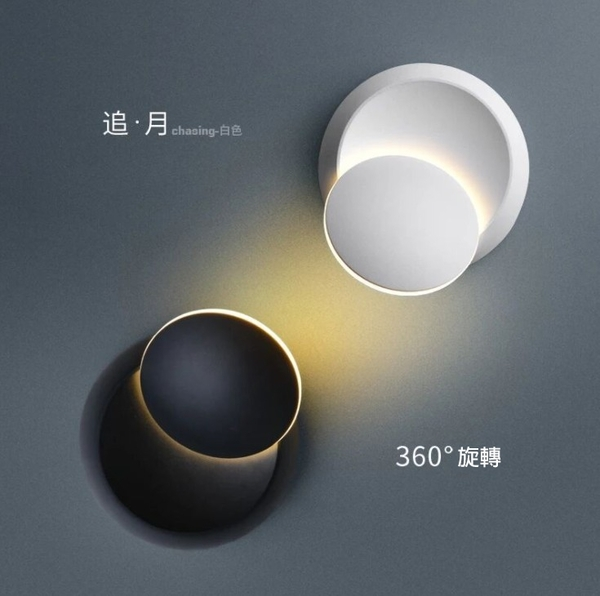 月食圓形床頭壁燈 創意簡約360旋轉黑白色裝飾客廳背景牆樓梯燈具