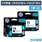 原廠墨水匣 HP 1黑1彩 NO.74 + NO.75 / CB335WA + CB337WA /適用 HP D4260/D4360/D5360/J5780/J6480/C4280