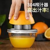 樓尚橙子手動榨汁機橙器手壓檸檬家用壓橙汁榨汁杯擠壓多功能神器  【夏日新品】
