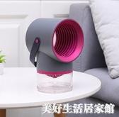 小型滅蚊燈家用滅蚊神器物理滅蚊室內USB便攜小天眼光誘吸捕蚊燈ATF 美好生活