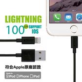 e-Power Lightning / USB 1M黑色 蘋果 Apple iPhone 充電線 快充 MFi 原廠認證 快充線 iOS 快速充電線 100i