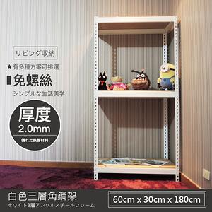 【探索生活】60X30X180公分三層純淨白免螺絲角鋼架