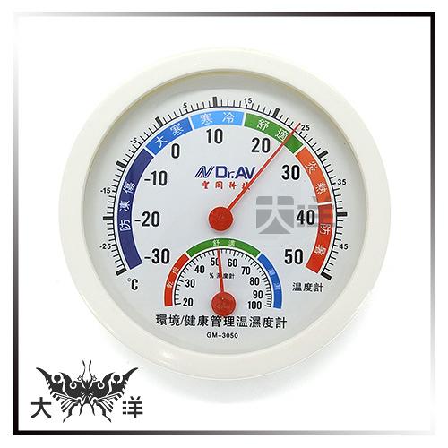 ◤大洋國際電子◢ 聖岡科技 GM-3050 環境/健康觀禮溫濕度計 溼度計 廚房 實驗室 工廠