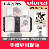 【公司貨】U-Rig Pro 手機提籠 兔籠 二代 Ulanzi 直播 跟拍套件 支架 手持穩定器 相機擴充 屮W6