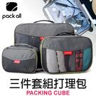 【PACK ALL旅行衣物收納 三件套組打理包《灰》】PA-11115/打理包/收納袋/化妝包★滿額送