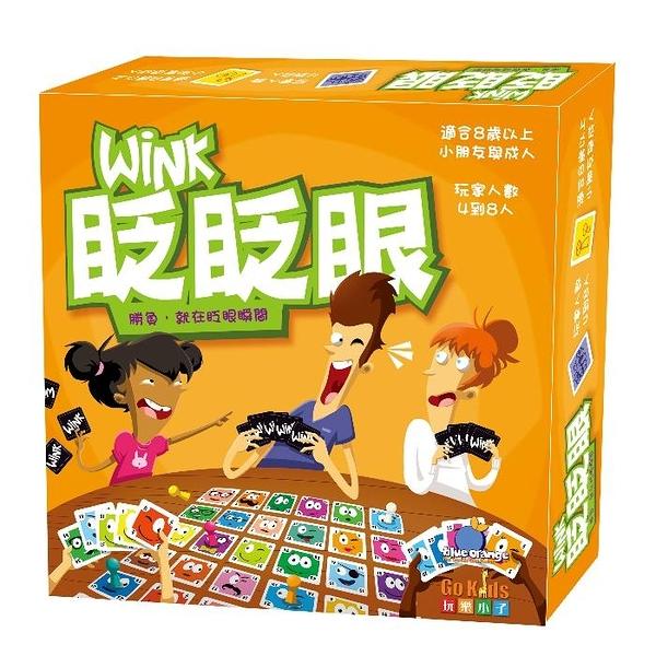 『高雄龐奇桌遊』 眨眨眼 8人版 Wink 繁體中文版 正版桌上遊戲專賣店