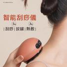 YUMBOND 智能刮痧儀 刮痧/拔罐/熱敷 電動刮痧 無線手持 大吸力 舒緩 (USB充電)