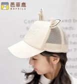 全館83折兒童帽子夏季太陽帽寶寶遮陽女童帽子防曬鴨舌帽太陽網帽棒球帽子