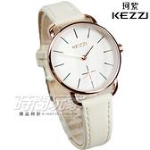 KEZZI珂紫 簡約風 小秒盤 時尚腕錶 防水 女錶 白色x玫瑰金電鍍 KE1675玫白