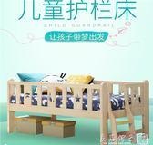 兒童床嬰兒拼接大床男孩單人女孩公主小床邊床加寬組合實木帶護欄igo   良品鋪子