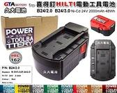 【久大電池】 喜得釘 HILTI 電動工具電池 B24/2.0 B24/3.0 24V 2000mAh 48Wh