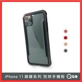 iPhone 11 pro max 鋒鍍系列 手機殼 i11 [M47] 保護殼 透明殼 防摔殼 防撞殼 11pro