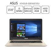 ASUS X540UB(i5-8250U) X540UB-0081A8250U 4G 1T 15.6吋筆電~送64GB USB3.0隨身碟+無線滑鼠