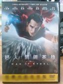 影音專賣店-D16-011-正版DVD【超人-鋼鐵英雄】-亨利卡維爾*艾美亞當斯*凱文科斯納*黛安蓮恩