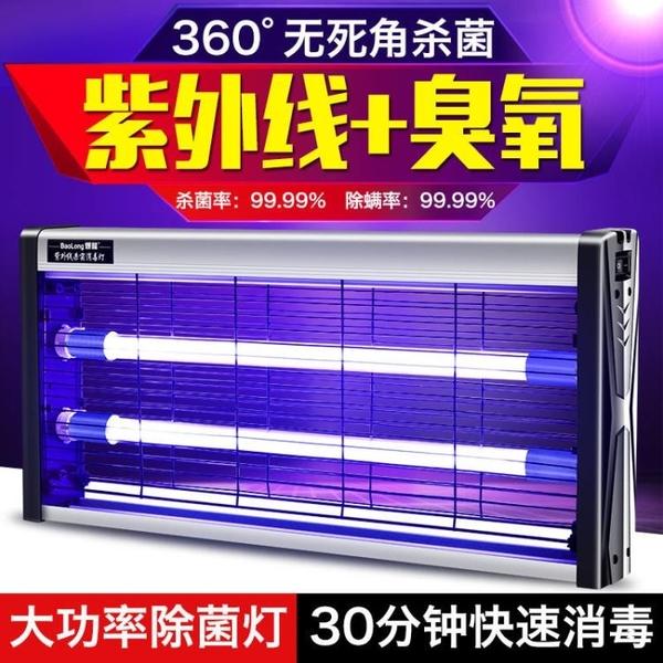 紫外線消毒燈移動式家用殺菌燈商用除螨幼兒園工廠紫光燈廚房臭氧快速出貨