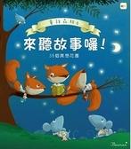童話森林06來聽故事囉!(兩冊合售)