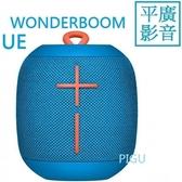 平廣 送袋 UE WONDERBOOM 藍色 藍芽喇叭 台灣公司貨保2年 店面展售中 羅技 Ultimate ears