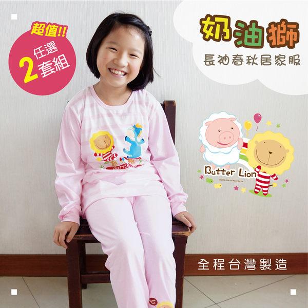 超值2套組/71339 奶油獅長袖春秋居家服/兒童冷氣衫/兒童護肚裝