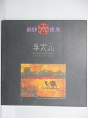 【書寶二手書T1/藝術_QEO】2000台灣印象_李太元