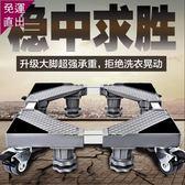 洗衣機底座托架置物腳架移動萬向輪滾筒通用海爾小天鵝墊高全自動【快速出貨】