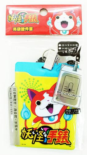 妖怪手錶-吊袋證件套 WADC75-1 吉胖喵-Say Hi 多功能識別證 【金玉堂文具】