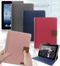 【斜紋 平板套】Apple ipad 10.2吋 皮套 保護套 保護殼 平板保護套 書本套