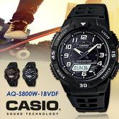 CASIO 特別限定色 AQ-S800W-1BVDF casio/BK/太陽能時計/禮物/消光黑/AQ-S800W-1B 現貨+排單 熱賣中!