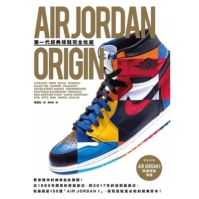 AIR JORDAN ORIGIN第一代經典球鞋完全收藏