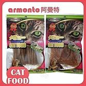 *WANG*ARMONTO 阿曼特 貓咪專用薄切雞肉片/鮪魚條 60G