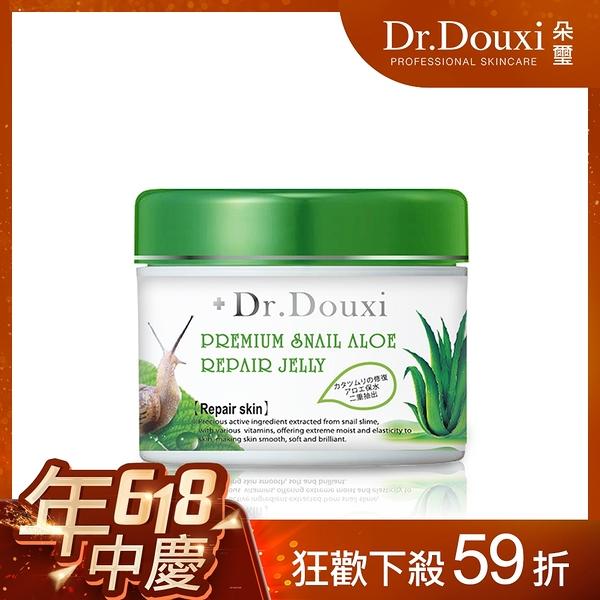 【Dr.Douxi 朵璽旗艦店】蝸牛蘆薈修護舒緩凍膜500g