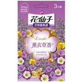 花仙子 好心情 衣物香氛袋-薰衣草香 10g(3入)/盒【康鄰超市】