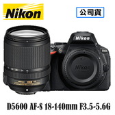 分期0利率+64g NIKON 尼康 D5600 AF-S 18-140mm F3.5-5.6G KIT 台灣代理商公司貨