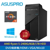 【ASUS 華碩】H-S425MC-R5240G009T AMD四核戰神桌上型電腦