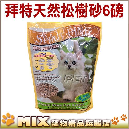 ◆MIX米克斯◆加拿大拜特《100% 純天然松樹砂6磅》瞬間吸收高達3倍的尿液量、消臭效果