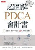 超圖解PDCA會計書:一流的你,如何年年達成120%的年度目標?