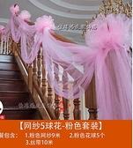 婚慶用品結婚婚慶網紗婚房佈置用品婚禮樓梯扶手裝飾紗幔彩帶拉花氣球套裝 易家樂