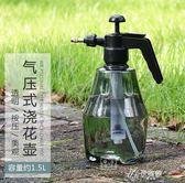 噴壺優思居家用氣壓式澆花噴霧瓶多肉植物澆水壺小型澆花壺噴霧器噴壺伊芙莎YYS