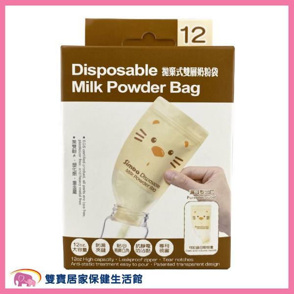 Simba 小獅王 拋棄式雙層奶粉袋 12入 S1213 奶粉儲存袋 外出奶粉袋 拋棄式奶粉袋 攜帶方便
