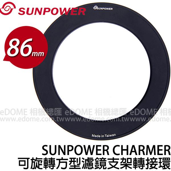 SUNPOWER 86mm 轉接環 (24期0利率 免運 湧蓮國際公司貨) 適用 CHARMER 100mm 可旋轉方形濾鏡支架