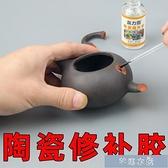 陶瓷膠強力修補防水 陶瓷膠黏劑 強力膠 黏陶瓷的專用膠水耐高溫工 快速出貨