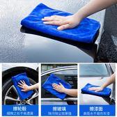 加厚洗車毛巾車用吸水擦車布專用巾 全館免運